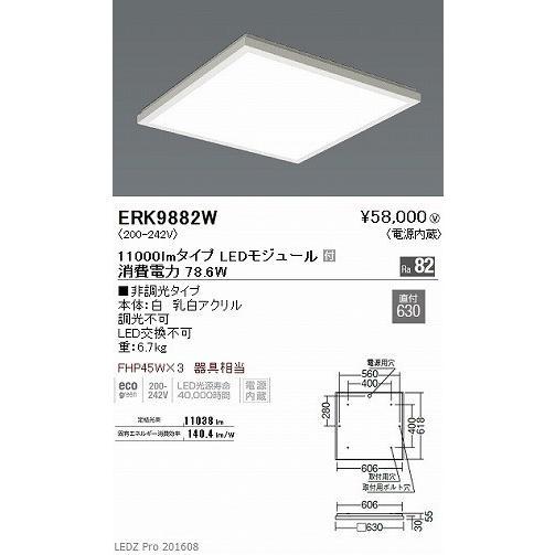 ベースライトLEDZ ベースライトLEDZ ベースライトLEDZ FLATBASE 600シリーズ直付スクエアベースライト[LED昼白色5000K]ERK9882W dbd