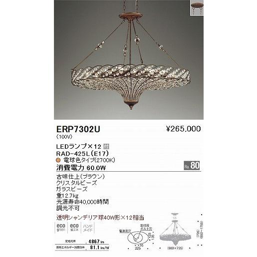 シャンデリアクリスタルビーズチェーン吊シャンデリア[LED電球色]ERP7302U