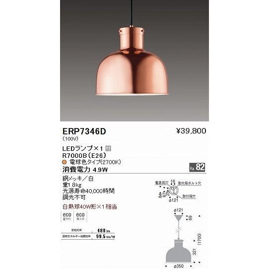 ペンダントライトコード吊ペンダント[LED電球色][銅メッキ]ERP7346D ペンダントライトコード吊ペンダント[LED電球色][銅メッキ]ERP7346D ペンダントライトコード吊ペンダント[LED電球色][銅メッキ]ERP7346D 7fa