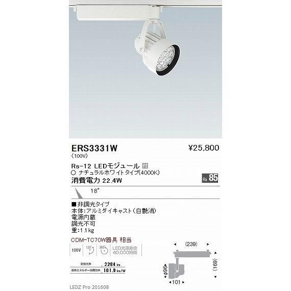 配線ダクトレール用スポットライトLEDZ Rsシリーズプラグタイプスポットライト[LED][ホワイト]ERS3331W