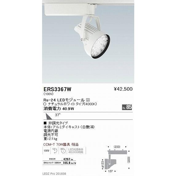 配線ダクトレール用スポットライトLEDZ Rsシリーズプラグタイプスポットライト[LED][ホワイト]ERS3367W