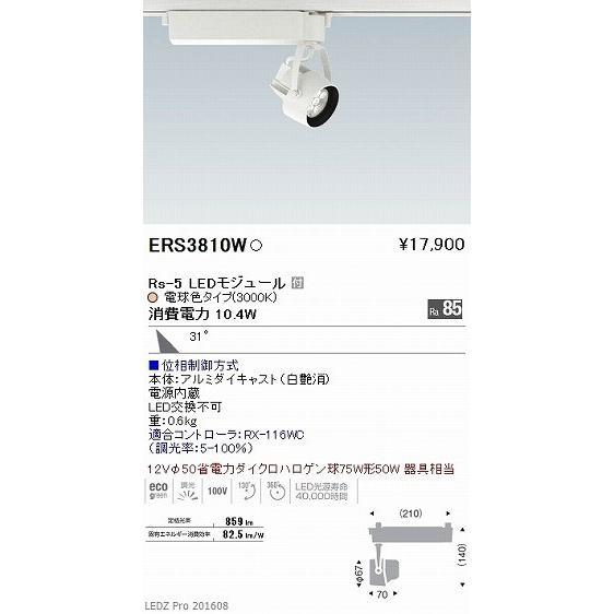 配線ダクトレール用スポットライトLEDZ 配線ダクトレール用スポットライトLEDZ Rsシリーズプラグタイプ 調光可能型スポットライト[LED][ホワイト]ERS3810W