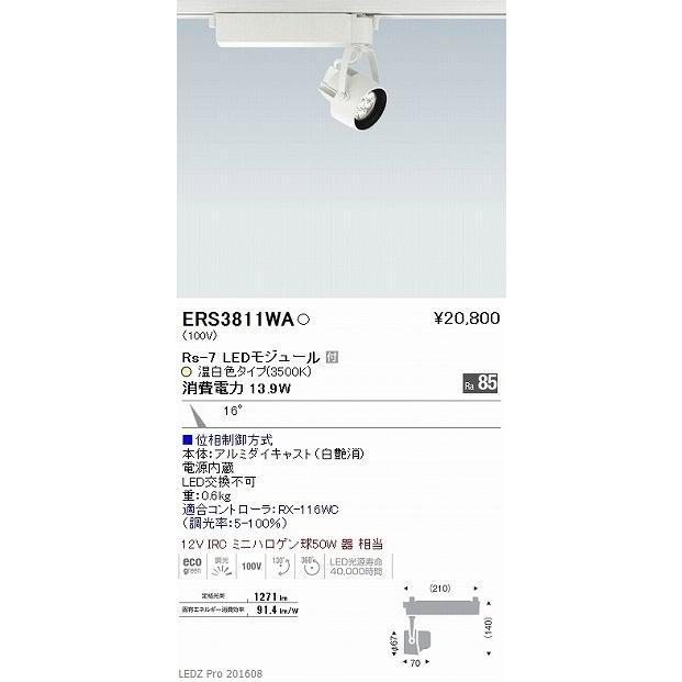 配線ダクトレール用スポットライトLEDZ Rsシリーズプラグタイプ 調光可能型スポットライト[LED][ホワイト]ERS3811WA