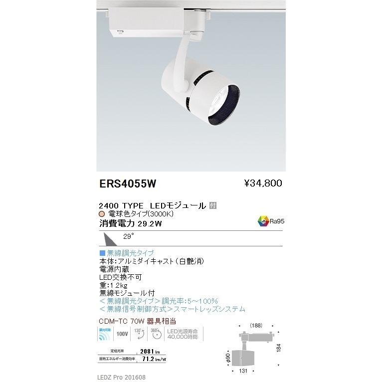 配線ダクトレール用スポットライトLEDZ ARCHIシリーズプラグタイプ 無線調光スポットライト[LED][ホワイト]ERS4055W