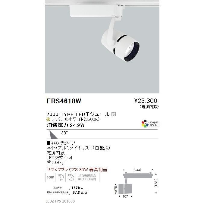 配線ダクトレール用スポットライトLEDZ ARCHIシリーズプラグタイプスポットライト[LED][ホワイト]ERS4618W