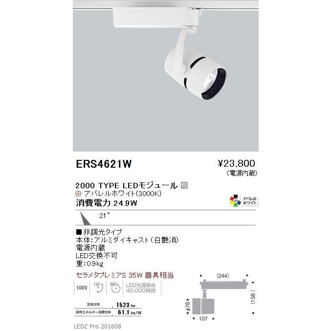 配線ダクトレール用スポットライトLEDZ ARCHIシリーズプラグタイプスポットライト[LED][ホワイト]ERS4621W
