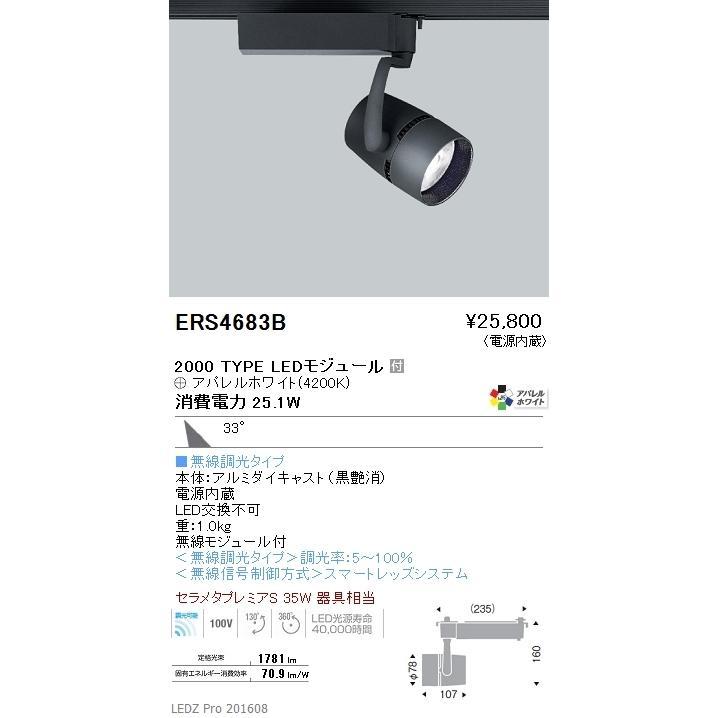 配線ダクトレール用スポットライトLEDZ ARCHIシリーズプラグタイプ 無線調光スポットライト[LED][ブラック]ERS4683B