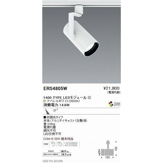 配線ダクトレール用スポットライトLEDZ ARCHIシリーズプラグタイプスポットライト[LED][ホワイト]ERS4805W ARCHIシリーズプラグタイプスポットライト[LED][ホワイト]ERS4805W