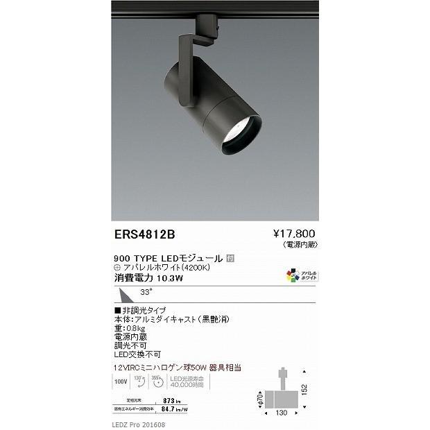 配線ダクトレール用スポットライトLEDZ ARCHIシリーズプラグタイプスポットライト[LED][ブラック]ERS4812B