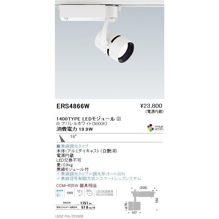 配線ダクトレール用スポットライトLEDZ ARCHIシリーズプラグタイプ 無線調光スポットライト[LED][ホワイト]ERS4866W