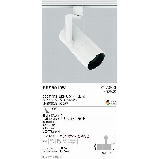 配線ダクトレール用スポットライトLEDZ 配線ダクトレール用スポットライトLEDZ ARCHIシリーズプラグタイプスポットライト[LED][ホワイト]ERS5010W