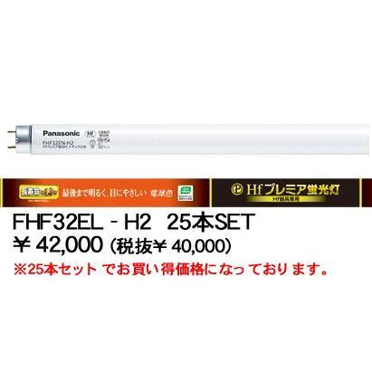 ランプ【25本入】32形直管Hfプレミア蛍光灯[電球色3000K]FHF32ELH2-25SET
