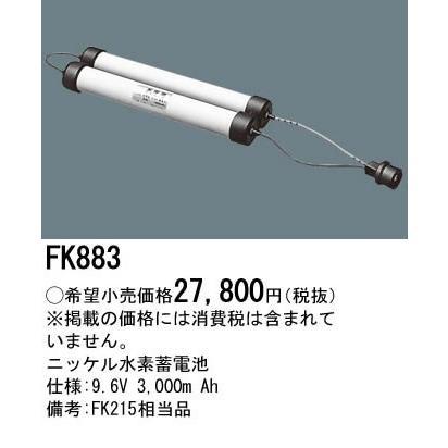 施設照明防災照明誘導灯・非常灯交換電池ニッケル水素蓄電池9.6V 3,000m AhFK883