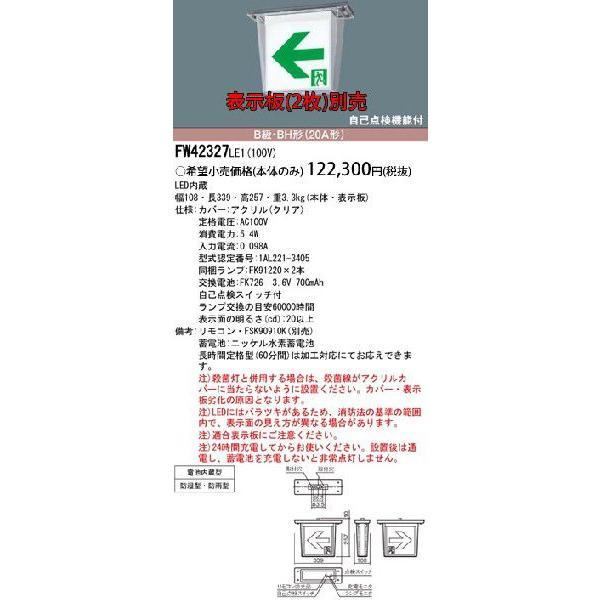 施設照明防災照明 天井直付型B級・BH形(20A形)両面避難口・通路誘導灯 本体のみ防湿・防雨型(HACCP兼用)[LED]FW42327LE1