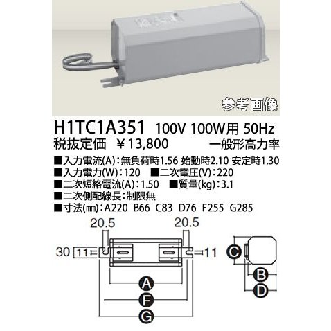 オプションEYE アイH1TC1A351HID100W一般形高力率安定器100V50Hz(東日本仕様)H1TC1A351