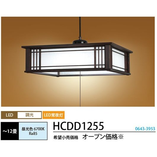 ペンダントライトプルスイッチ式和風コード吊ペンダント[LED昼光色][〜12畳]HCDD1255 ペンダントライトプルスイッチ式和風コード吊ペンダント[LED昼光色][〜12畳]HCDD1255 ペンダントライトプルスイッチ式和風コード吊ペンダント[LED昼光色][〜12畳]HCDD1255 6f8