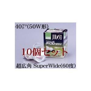 ランプダイクロハロゲンランプ110V用E11口金Φ50mm 40W(50W形)(超広角)10個セットJDR110V40WLWWK-10SETあすつく