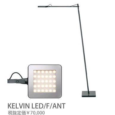 タスクライトKELVIN/LED/F/ANTケルビンLEDフロアタイプ[LED][アンソラサイト]KELVINLEDFAN