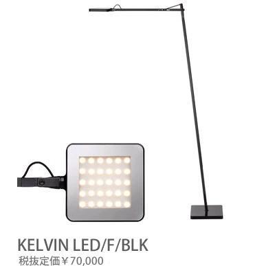 タスクライトKELVIN/LED/F/BLKケルビンLEDフロアタイプ[LED][ブラック]KELVINLEDFBL