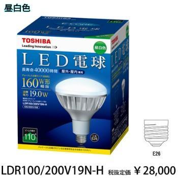 ランプE-CORE ランプE-CORE イーコア反射形LDR100/200V19N-HLED電球[E26][昼白色]LDR100200V19N-H