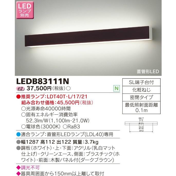 ブラケットブラケット[LED][ランプ別売]LEDB83111N ブラケットブラケット[LED][ランプ別売]LEDB83111N