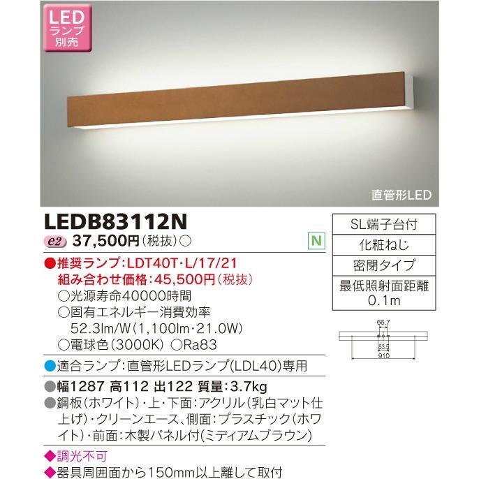 ブラケットブラケット[LED][ランプ別売]LEDB83112N ブラケットブラケット[LED][ランプ別売]LEDB83112N