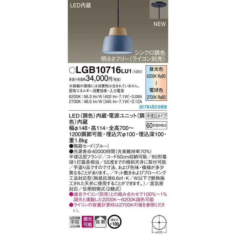 ペンダントライトSUEKI CERAMICSシンクロ調色コード吊ペンダント[LED昼光色〜電球色][ブルー] LGB10716LU1