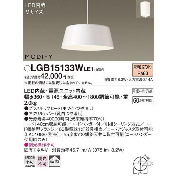 ペンダントライトMODIFY モディファイ BUCKET BUCKET バケット60形コード吊ペンダント[LED電球色][Mサイズ][ホワイト] LGB15133WLE1