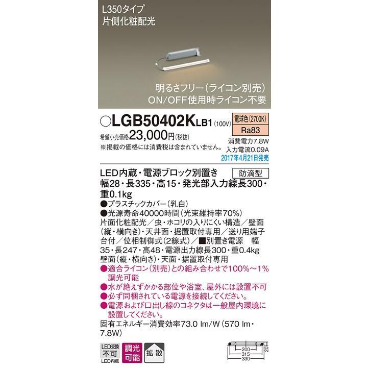 ベースライト片側化粧 L350スリムライン照明 L350スリムライン照明 L350スリムライン照明 電源別置型[LED電球色][調光可能]LGB50402KLB1 5cc