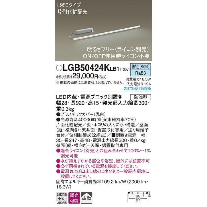 ベースライト片側化粧 L950スリムライン照明 電源別置型[LED昼白色][調光可能]LGB50424KLB1