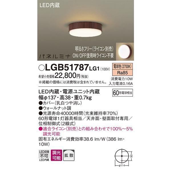 ブラケットパネルミナブラケットライト[LED電球色]LGB51787LG1 ブラケットパネルミナブラケットライト[LED電球色]LGB51787LG1