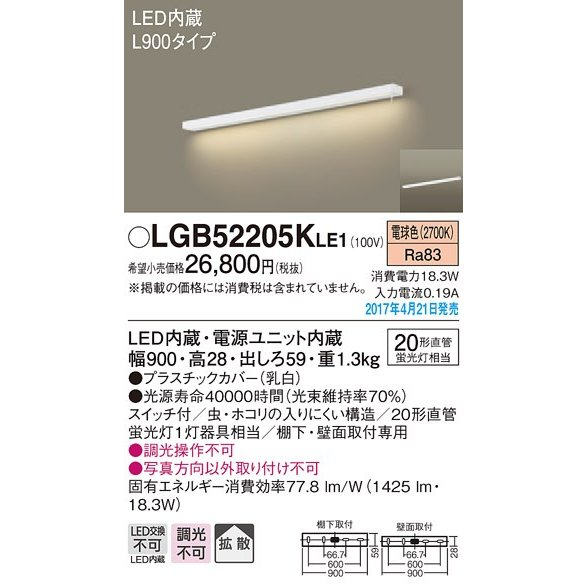 ベースライトL900タイプスイッチ付棚下・壁面取付型ベースライト[LED電球色]LGB52205KLE1 ベースライトL900タイプスイッチ付棚下・壁面取付型ベースライト[LED電球色]LGB52205KLE1 ベースライトL900タイプスイッチ付棚下・壁面取付型ベースライト[LED電球色]LGB52205KLE1 211