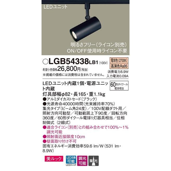 配線ダクトレール用スポットライト60形 集光美ルックスポットライト プラグタイプ[LED電球色][ブラック]LGB54338LB1