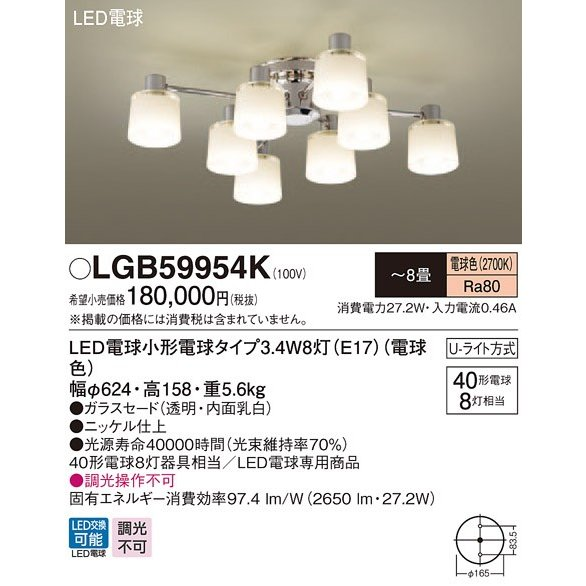 シャンデリアプレスガラス直付シャンデリア[LED電球色][〜8畳] LGB59954K