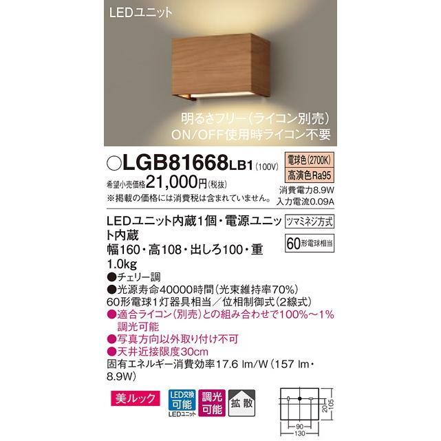 ブラケット美ルックブラケットライト[LED電球色]LGB81668LB1