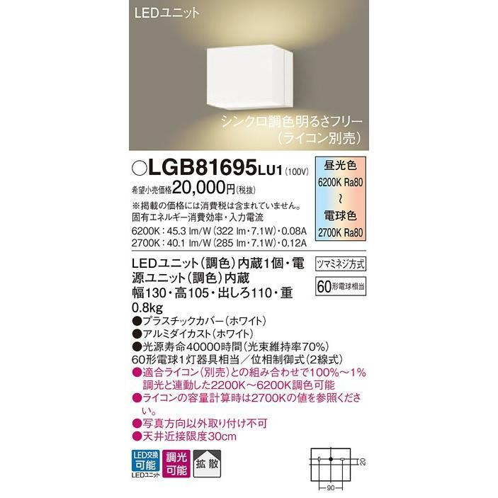 ブラケットシンクロ調色ブラケットライト[LED昼光色〜電球色]LGB81695LU1 ブラケットシンクロ調色ブラケットライト[LED昼光色〜電球色]LGB81695LU1
