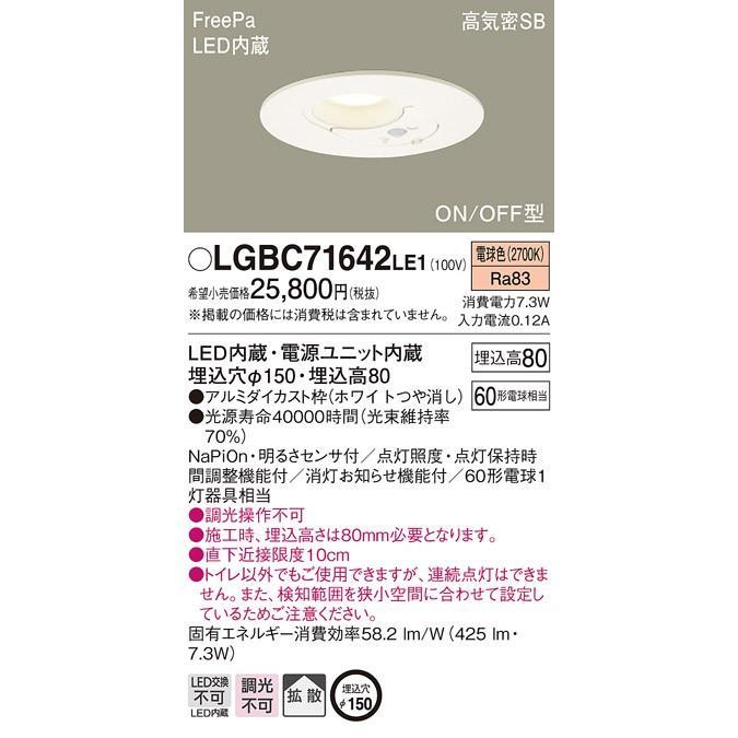 ダウンライト60形Φ150 拡散FreePa トイレ用人感センサー付ダウンライト[LED電球色]LGBC71642LE1