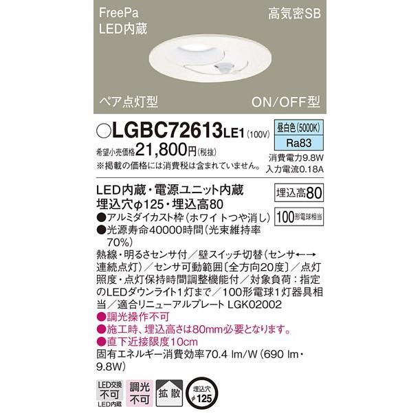 ダウンライト100形Φ125 ダウンライト100形Φ125 拡散FreePa人感センサー付ダウンライト[LED昼白色]LGBC72613LE1