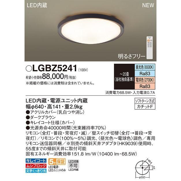 シーリングライト大光量調光・調色タイプシーリングライト[LED昼光色〜電球色][〜20畳]LGBZ5241