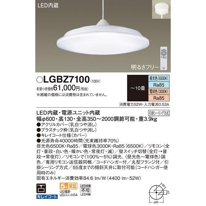 ペンダントライト調光・調色タイプコード吊ペンダント[LED昼光色〜電球色][〜10畳]LGBZ7100