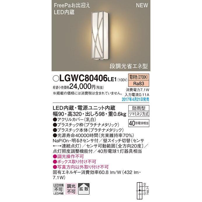 屋外用ライトFreePa お出迎えアウトドアポーチライト[LED電球色][プラチナメタリック]LGWC80406LE1