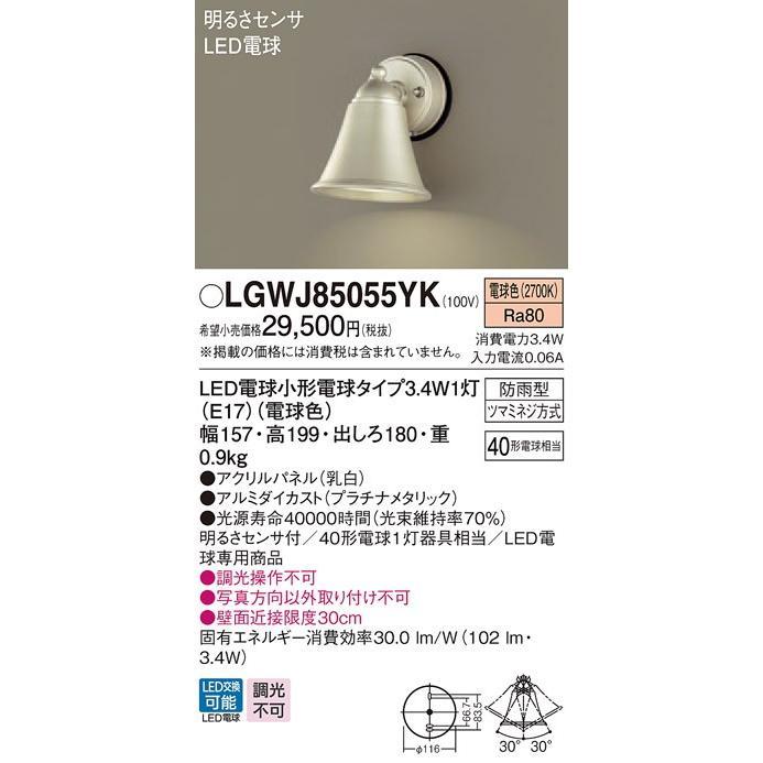 屋外用ライト明るさセンサ付40形表札灯[LED電球色][プラチナメタリック]LGWJ85055YK