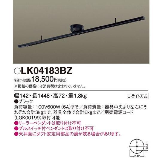 簡易取付配線ダクトレールロングタイプ145cm簡易取付配線ダクトレール[ブラック]LK04183BZ