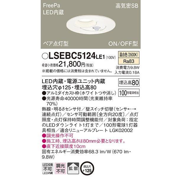 ダウンライト100形Φ125拡散人感センサ付ダウンライト[LED温白色][ホワイト]LSEBC5124LE1