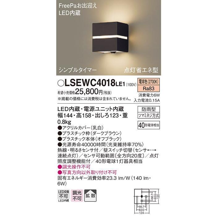 屋外用ライトFreePa お出迎え人感センサ付アウトドアポーチライト[LED電球色][ダークブラウン]LSEWC4018LE1