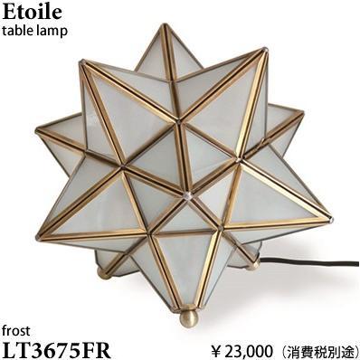 スタンドEtoile エトワール星型星型スタンド[白熱灯][フロスト]LT3675FR