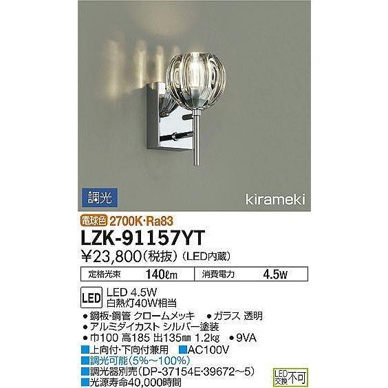 ブラケットkirameki調光対応ブラケットライト[LED電球色]LZK-91157YT ブラケットkirameki調光対応ブラケットライト[LED電球色]LZK-91157YT