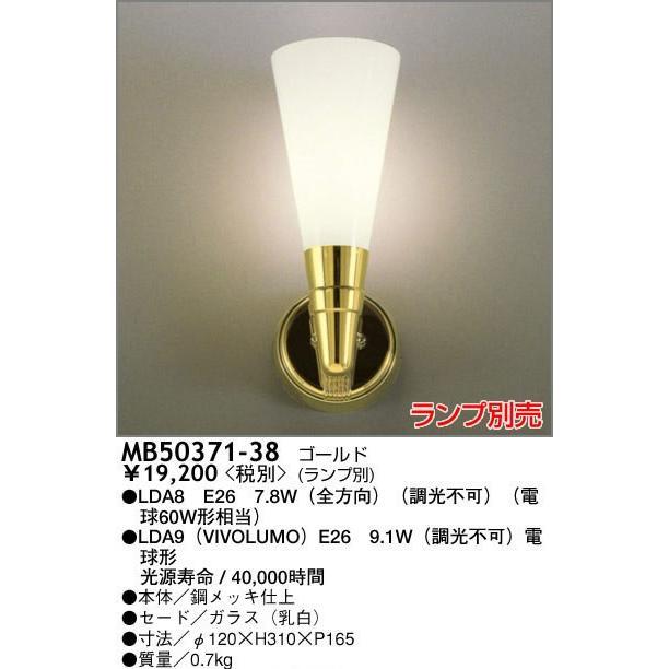 ブラケットNEW YORK LIGHT GALLERYブラケット[E26][ゴールド]MB50371-38 GALLERYブラケット[E26][ゴールド]MB50371-38