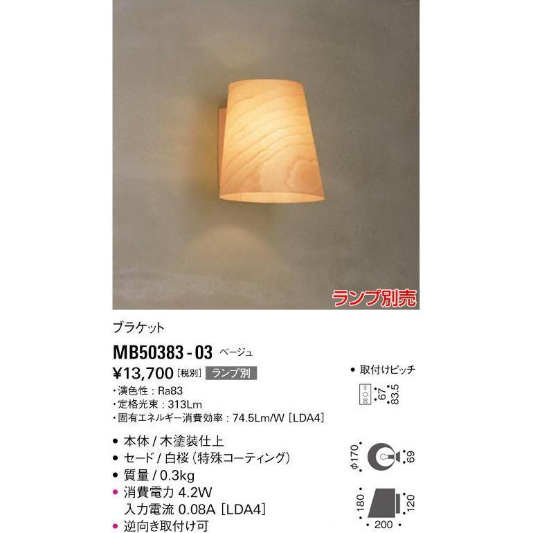 ブラケット白桜材セードブラケット[E17]MB50383-03 ブラケット白桜材セードブラケット[E17]MB50383-03