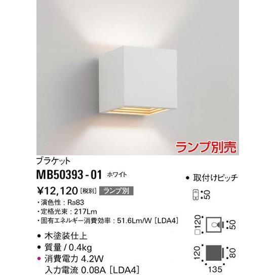 ブラケット木製セードブラケット[E17][ホワイト]MB50393-01 ブラケット木製セードブラケット[E17][ホワイト]MB50393-01